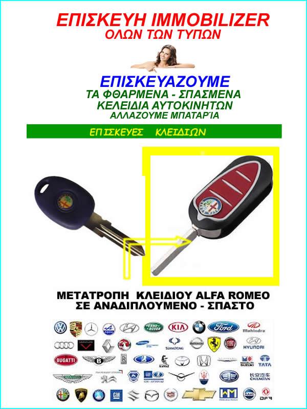 IMMOBILIZER<br> Κλειδιά αυτοκινήτων - μότο Αντιγραφή, Επισκευή, Προγραμματισμός