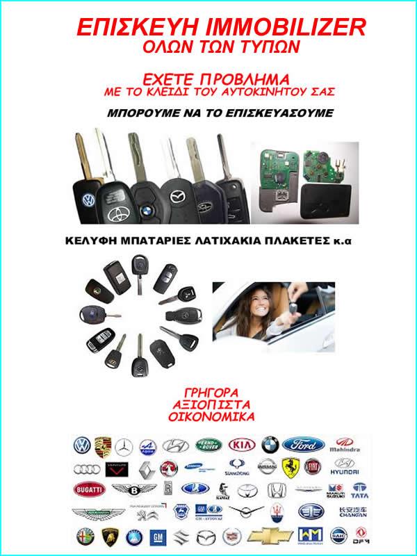 IMMOBILIZER<br> Κλειδιά αυτοκινήτων Αντιγραφή, Επισκευή, Αλλαγή